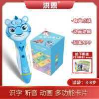 洪恩点读笔识字卡套装可配合app使用3-8岁儿童动画讲解多功能学习玩具