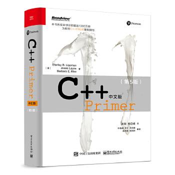 C++ Primer中文版(第5版)