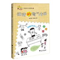 百变王卡卡系列:甜甜的淘气老师