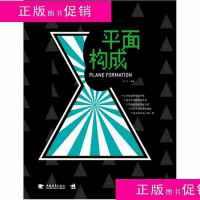 """[二手书旧书9成新教材]中国高等院校""""十二五""""规划精品教材:平?"""