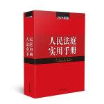 人民法庭实用手册(2019年版)