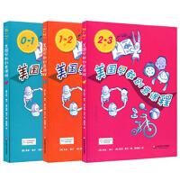 美国早教创意课程0-3岁(全3册)
