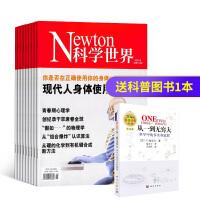 科学世界杂志 杂志铺 综合性科普期刊 科学常识普及期刊书籍全年2019年11月起订阅 共12期