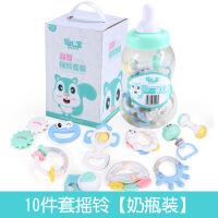 婴儿磨牙棒玩具男宝宝可咬牙胶手摇铃新生儿0-3-6-12个月女孩 奶瓶10只装