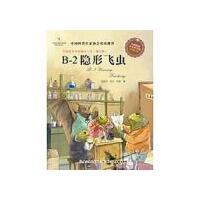 【二手旧书8成新】B隐形飞虫 迟叔昌 /迟迅 /迟方 长江少年儿童出版社 9787556004614