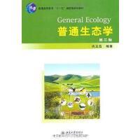 【二手旧书8成新】普通生态学 尚玉昌 北京大学 9787301175552