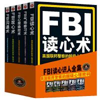 FBI读心识人全集(读心术+攻心术+沟通术+心理操控术+气场修习术)(当当独家礼盒套装 全5册)