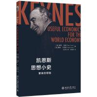 凯恩斯思想小史:繁荣的钥匙
