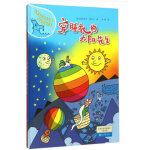 水先生的奇妙之旅科学图画书系 穿睡衣的太阳先生