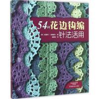 54种花边钩编针法活用 (美)克里斯汀・奥姆德尔(Kristin Omdahl) 著;温惠娟 译