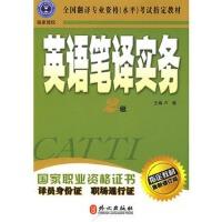 英语笔译实务 2级 全国翻译专业资格水平考试指定教材