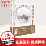 最后的御厨 厨道风云 北京联合出版社