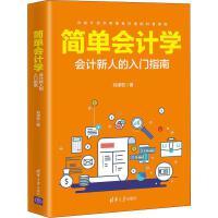 简单会计学 会计新人的入门指南 清华大学出版社