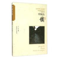 中国古镇 王俊 中国商业出版社 9787504485694