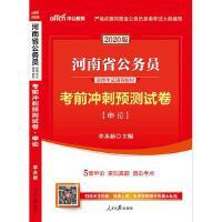 2020河南省公务员考试教材:考前冲刺预测试卷申论