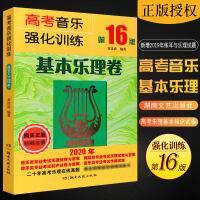高考音乐强化训练 基本乐理卷 第16版 湖南文艺出版社