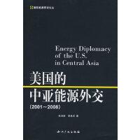 美国的中亚能源外交(20012008)