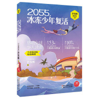 红蜻蜓暖爱长篇小说:2055,冰冻少年复活