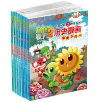 植物大战僵尸2・历史漫画:从远古到明清的中国通史(11-20册)