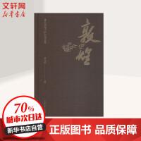 敦煌 常沙娜笔下的敦煌之美 中国青年出版社