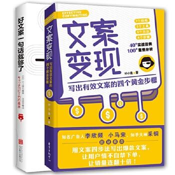 好文案一句话就够了+文案变现 营销策划 活动策划 文案编辑书籍入门 转化率提高书籍 如何写出好文案广告文案策划软文