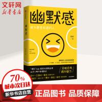幽默感 成为更受欢迎的人 中信出版社