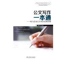 公文写作一本通――电力企业公文写作实用手册