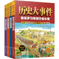 历史大事件(套装4册)