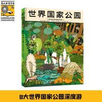 世界国家公园(精装大开本,自然的秘密我知道――形象地展示八大国家公园的生态群落、珍稀动植物,含276种动物、116种植物