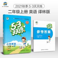 曲一线2021秋53天天练小学英语二年级上册YL译林版同步训练册