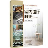 室内设计概论(第2版)/周长亮/十三五普通高等教育规划教材 中国电力出版社