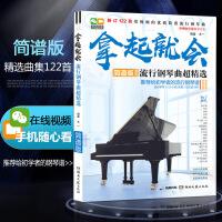【2019新版】拿起就会 超精选 流行音乐流行歌曲钢琴谱 122首流行钢琴曲谱 钢琴曲谱流行歌曲大全 梦中的婚礼钢琴谱