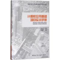 计算机应用基础项目实训手册 中国建筑工业出版社