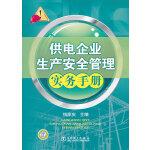 供电企业生产安全管理实务手册