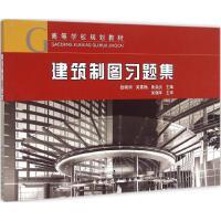 建筑制图习题集 钱晓明 等 主编 中国建筑工业出版社