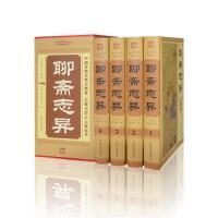聊斋志异 全集4册16开 正版书籍 文白对照 原文+译文 绣像插图版古典名著图书