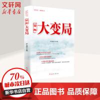 百年大变局 红旗出版社有限责任公司