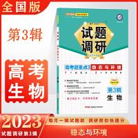 天星教育2020试题调研第三辑生物第3辑2020稳态与环境MOOK系列第3期生物高考超重点新课标
