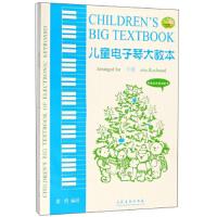 [二手旧书9成新]儿童电子琴大教本(2018版 套装上下册)虞勇 9787503929595 文化艺术出版社