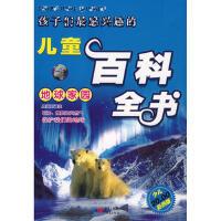 儿童百科全书 地球家园 9787536692244