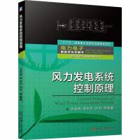 风力发电系统控制原理 机械工业出版社