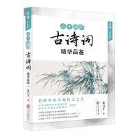 高中古诗词精华品鉴 印刷工业出版社