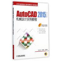 AutoCAD 2015中文版机械设计实例教程(21世纪高等院校计算机辅助设计规划教材)