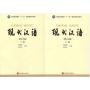 【旧书二手书8成新】现代汉语 上下册 增订四版 增订4版 黄伯荣 廖序东 高等教育出版社【正版】