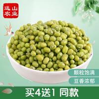 买4送1 远山小绿豆500g 农家自产新鲜五谷杂粮烘焙原料豆类干货