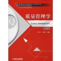 质量管理学 第2版 机械工业出版社