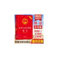 中华人民共和国刑法(实用版)2021版全新修订 中国法制出版社