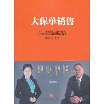 大保单销售(pdf+txt+epub+azw3+mobi电子书在线阅读下载)