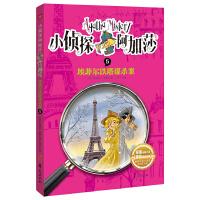 埃菲尔铁塔谋杀案(冒险小队环游记!跟阿加莎一起周游全球,探索世界;天才少女破案季!像小侦探一样四处冒险,解开谜团。)