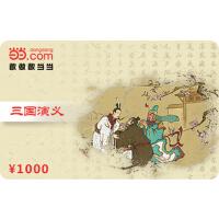 当当三国演义卡1000元【收藏卡】